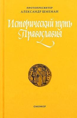 Протопресвитер Александр Шмеман. Исторический путь Православия