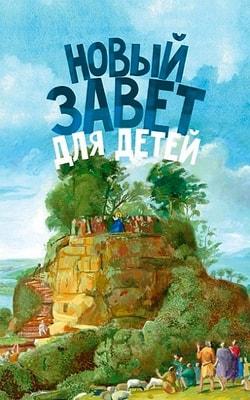 Новый Завет для детей. Составил протоиерей Александр Соколов