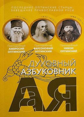 Духовный азбуковник. Последние Оптинские старцы: завещание православной Руси