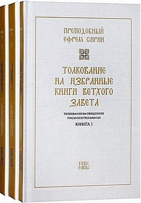Преподобный Ефрем Сирин. Толкование на Священное писание в трех книгах. Репринтное издание с дореволюционной орфографией