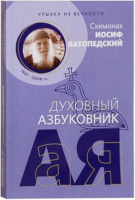 Духовный азбуковник. Улыбка из вечности. Схимонах Иосиф Ватопедский.