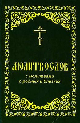 Молитвослов с молитвами о родных и близких. Русский шрифт