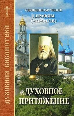 Священномученик митрополит Серафим (Чичагов). Духовное притяжение