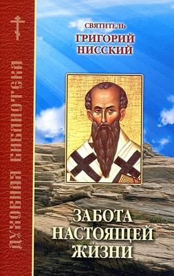 Святитель Григорий Нисский. Забота настоящей жизни