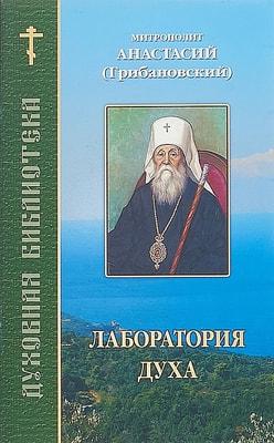 Митрополит Анастасий (Грибановский). Лаборатория духа.