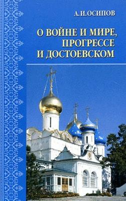 Алексей Осипов. О войне и мире, прогрессе и Достоевском