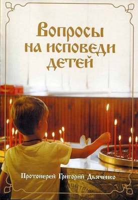 Протоиерей Григорий Дьяченко. Вопросы на исповеди детей