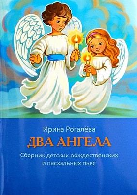 Ирина Рогалёва. Два Ангела. Сборник детских рождественских и пасхальных пьес