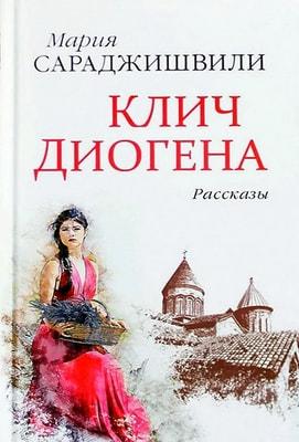 Мария Сараджишвили. Клич Диогена. Рассказы.