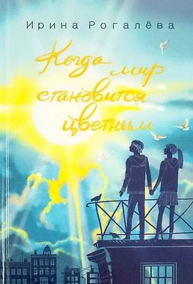 Ирина Рогалёва. Когда мир становится цветным