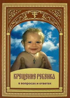 Ольга Соколова. Крещение ребенка в вопросах и ответах