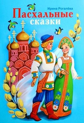 Ирина Рогалёва. Пасхальные сказки.