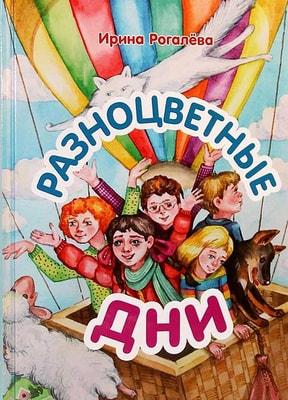 Ирина Рогалёва. Разноцветные дни: Сказочная повесть