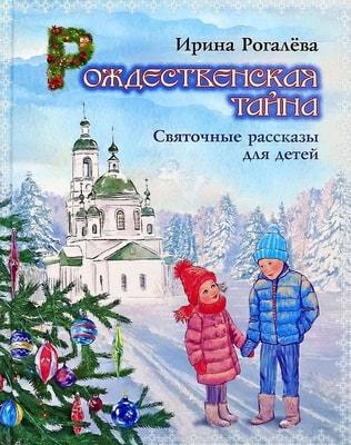 Ирина Рогалёва. Рождественская тайна. Святочные рассказы для детей
