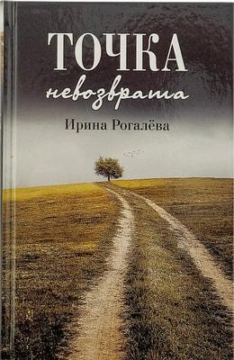 Ирина Рогалёва. Точка невозврата.