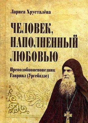 Лариса Хрусталёва. Человек, наполненный любовью. Преподобноисповедник Гавриил (Ургебадзе).