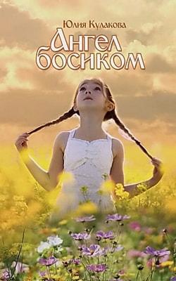 Юлия Кулакова. Ангел босиком.