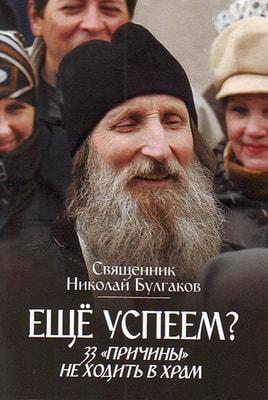 """Николай Булгаков. Еще успеем? 33 """"причины"""" не ходить в храм"""