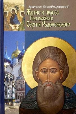 Архиепископ Никон (Рождественский). Житие и чудеса Преподобного Сергия Радонежского.