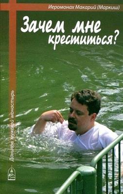 Иеромонах Макарий (Маркиш). Зачем мне креститься?