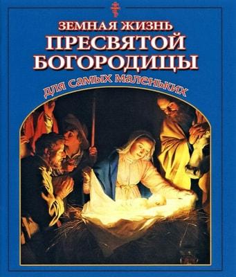 Земная жизнь Пресвятой Богородицы для самых маленьких