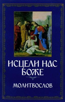 """Православный молитвослов """"Исцели нас, Боже"""". Канон, чтомый за болящего"""