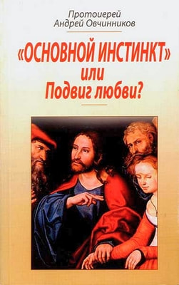 """""""Основной инстинкт"""" или Подвиг любви? Протоиерей Андрей Овчинников"""