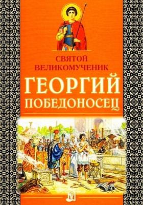 Святой великомученик Георгий Победоносец. Велько А.В.