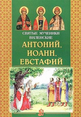 Святые мученики Виленские Антоний,Иоанн,Евстафий