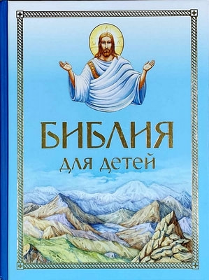 Библия для детей. Священная история в простых рассказах для чтения в школе и дома. Протоиерей Александр Соколов