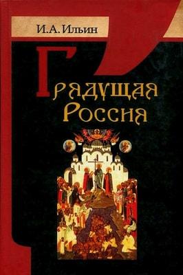 Грядущая Россия. Ильин Иван