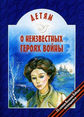 Детям о неизвестных героях войны. В. В. Попов