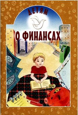 Детям о финансах. Ирина Токарева