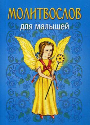 Молитвослов для малышей
