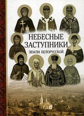 Ирина Токарева: Небесные заступники земли Белорусской