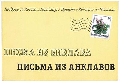 Письма из анклавов