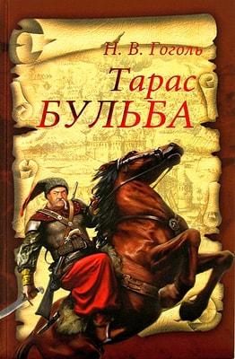 Тарас Бульба. Гоголь Николай Васильевич