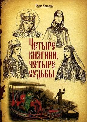 Четыре княгини, четыре судьбы. Ирина Савкина