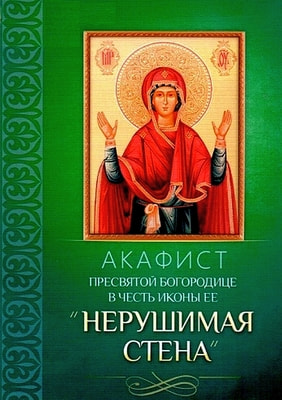 """Акафист Пресвятой Богородице в честь иконы Ее """"Нерушимая Стена"""""""