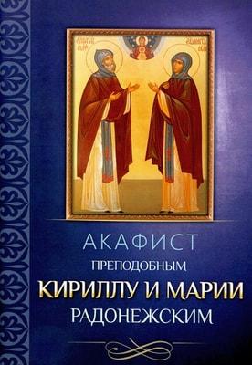 Акафист Кириллу и Марии Радонежским преподобным