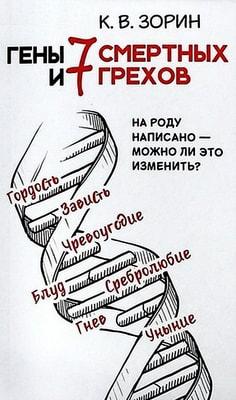 Гены и 7 смертных грехов. Зорин Константин