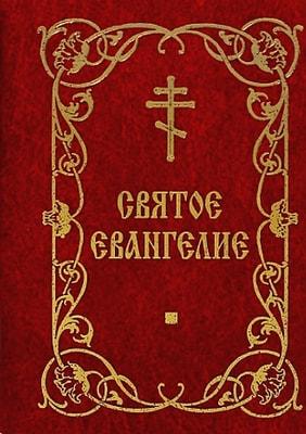 Святое Евангелие (русский язык, карманный формат, с закладкой)