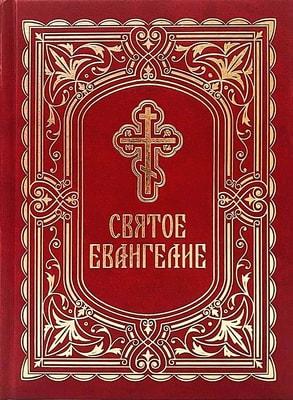 Святое Евангелие с выделенными словами Спасителя.