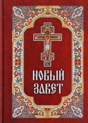 Новый Завет (крупный шрифт)