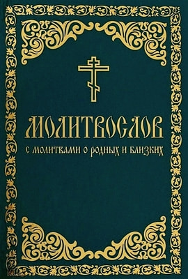 Православный молитвослов с молитвами о родных и близких. Пасхальный канон