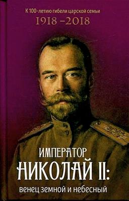 Император Николай II: венец земной и небесный