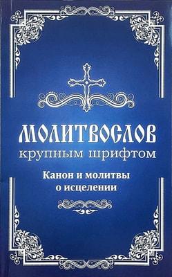 Молитвослов крупным шрифтом. Каноны и молитвы о исцелении