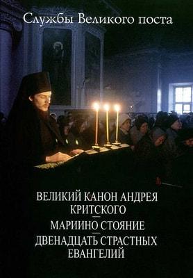 Великий Канон Андрея Критского, Мариино стояние, 12 Страстных Евангелий. Службы Великого поста