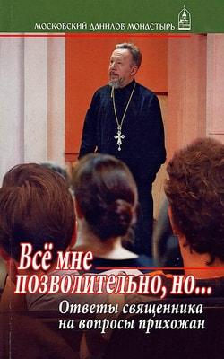 Все мне позволительно, но... Ответы священника на вопросы прихожан. Протоиерей Владимир Гофман