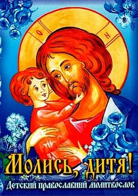 Детский православный молитвослов. Молись, дитя!